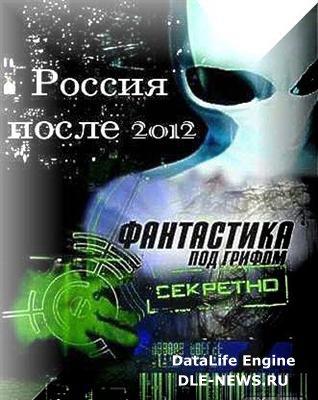 Скачать бесплатно Фантастика под грифом «Секретно»: Россия после 2012 ( 2010 ) SATRip