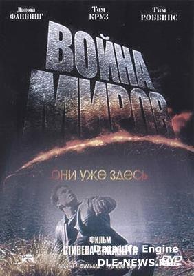 Война миров / War of the Worlds (2005) DVD5