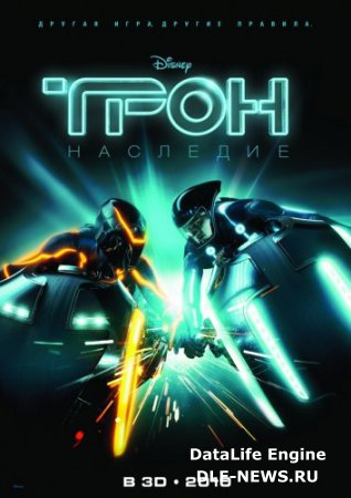 Трон: Наследие / TRON: Legacy (2010) TS