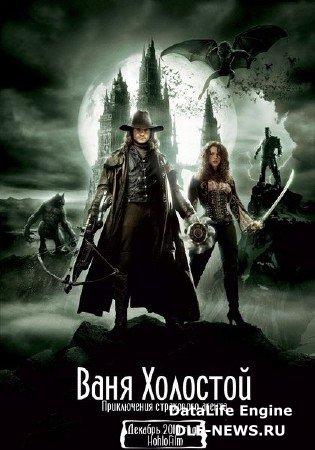 Ваня Холостой / Van Helsing (2011) DVDRip
