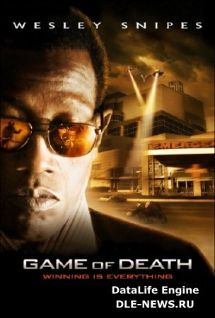 Игра смерти / Game of Death (2010/HDRip)