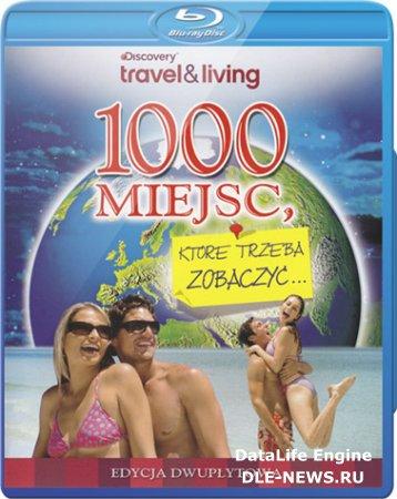 1000 мест, которые стоит посетить. Аляска / Discovery: (2007) BDRip 720p