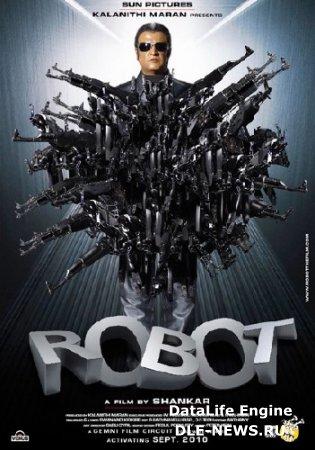 Робот / Robot / Endhiran (2010/DVDRip)