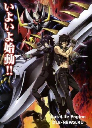 Мазинкайзер OVA-3 / Mazinkaizer SKL (2010/DVDRip)