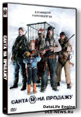 Санта на продажу / Rare Exports (2010) DVDRip