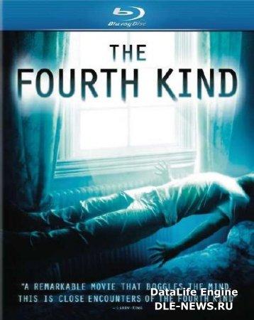 Четвёртый вид / The Fourth Kind (2009/HDRip)