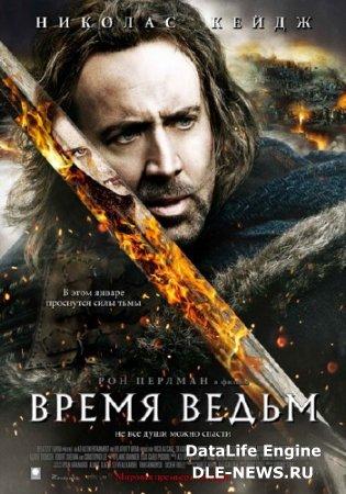 Время ведьм / Season of the Witch (2010/Scr)