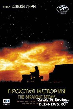 Простая история / The Straight Story (1999/DVDRip)