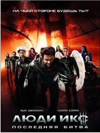 Люди Икс 3.DVDRip 2011.