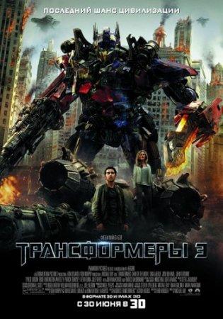 Трансформеры 3: Тёмная сторона Луны / Transformers: Dark of the Moon (2011) HDRip/2100MB