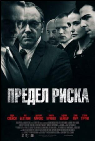 Предел риска  2011 DVDRip