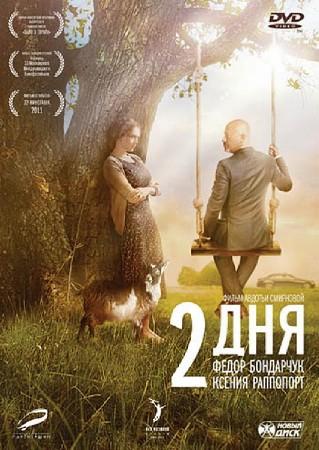 Два дня 2011 DVDRip