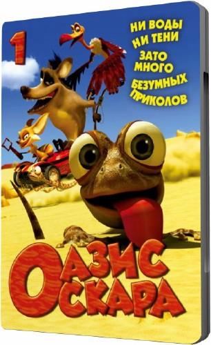 Оазис Оскара 2011 DVDRip