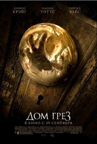 Дом грёз 2011 DVDRip
