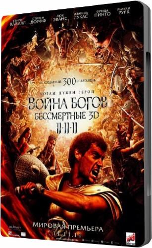 Война Богов, бессмертные 2011 DVDRip