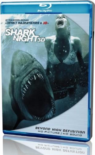 Челюсти (2011 3D  Blu-ray)