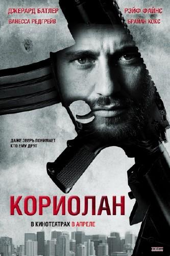 Кориолан (2011) DVDRip
