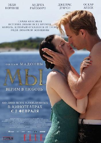 МЫ Верим в любовь (2011) DVDRip
