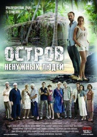 Остров ненужных людей (2012) IPTVRip