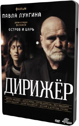 Дирижёр (2012 DVDRip)