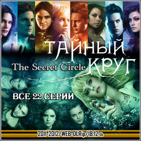 Тайный круг : The Secret Circle- Все 22 серии (2011-2012/WEB-DLRip)
