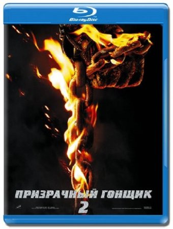 Призрачный гонщик 2 / Ghost Rider: Spirit of Vengeance (2012) HDRip