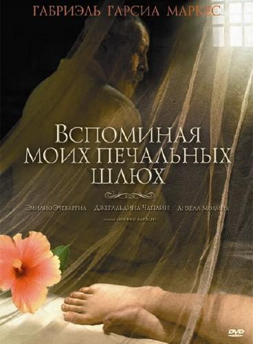Вспоминая моих печальных шлюх (2011 DVD5)
