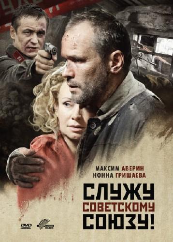Служу Советскому Союзу (2012 DVDRip)