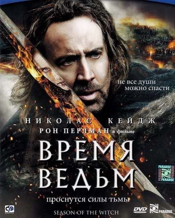 Время ведьм / Season of the Witch (2011) HDRip