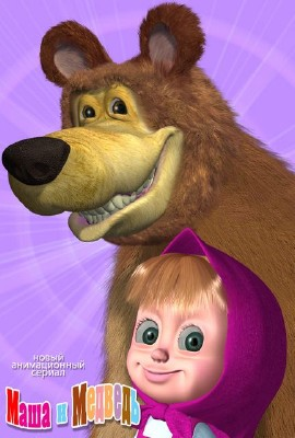 Маша и Медведь: Осторожно ремонт (2012) HDTVRip Серия 26