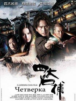 Четвёрка/The Four (2012/DVDRip)