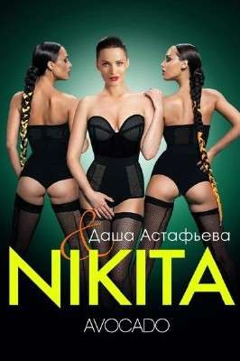 Nikita - Авокадо (2012) 1080p HDTV