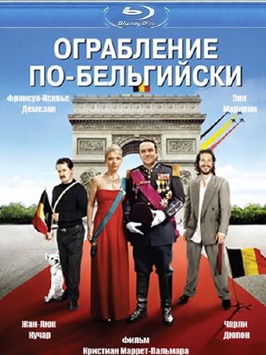 Ограбление по бельгийски (2012  BDRip)