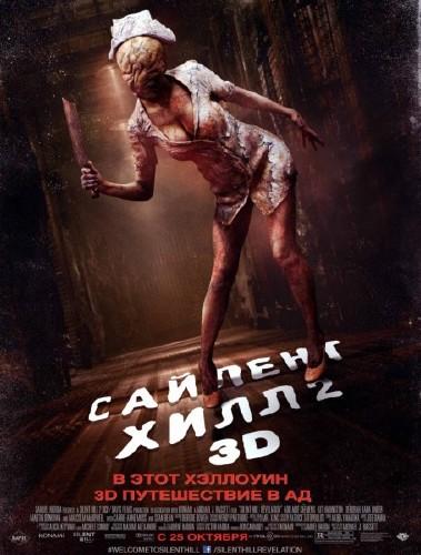Сайлент Хилл 2 (2012 CAMRip)