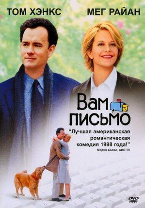 Вам письмо / You've Got Mail (1998) HDRip + BDRip-AVC + BDRip 720p + BDRip 1080p