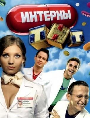 Интерны Сезон 8, Cерия 143 (2013) WEBRip