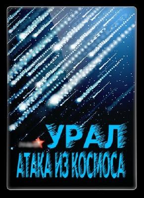Урал. Атака из космоса (2013) SATRip