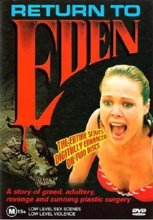 Возвращение в Эдем / Return to Eden[1983г.,DVD-RiP]