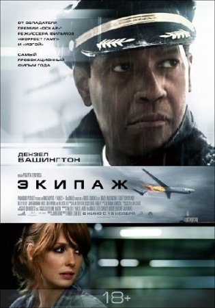 Экипаж / Flight (2012) BDRip 1080p