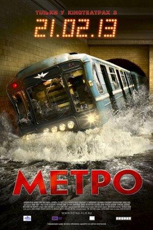 Метро (2013) CAMRip