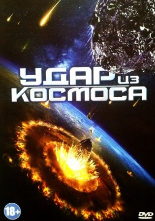 Удар из космоса / Solid State (2012)  DVDRip