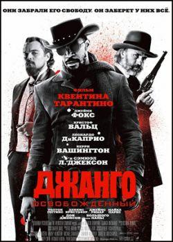Джанго освобожденный / Django Unchained (2012) HDRip