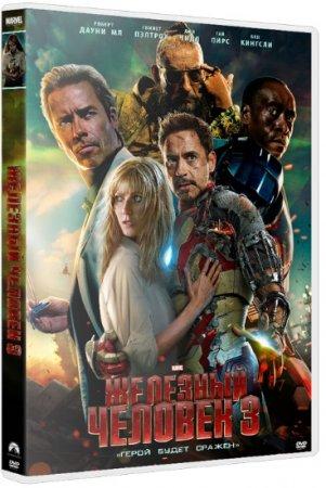 Железный человек 3 / Iron Man 3 (2013) CAMRip   Русская озвучка