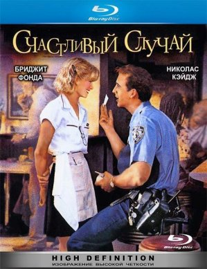 Счастливый случай / It Could Happen to You (1994) HDRip + BDRip-AVC(720p) + BDRip 720p