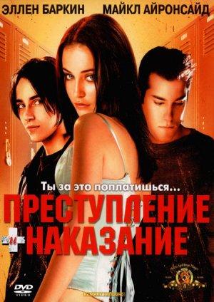 Преступление и наказание по-американски / Crime + Punishment in Suburbia (2000) HDTVRip + HDTV 1080i
