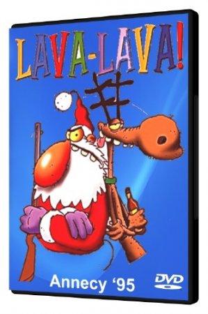 Лава-Лава! / Lava-Lava! [DVDRip] 1995 (1 сезон)