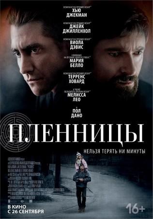 Пленницы / Prisoners (2013) TS