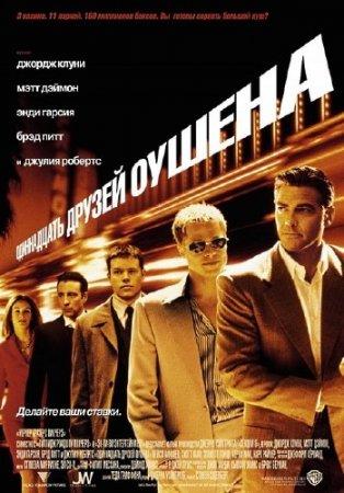 11 друзей Оушена / Ocean's Eleven (2001/HDRip/BDRip/HDRip-AVC/HDRip 720p)