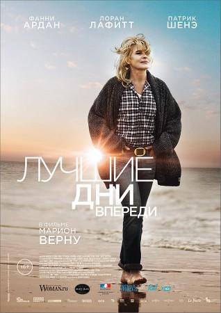 Лучшие дни впереди / Les beaux jours (2013) HDRip