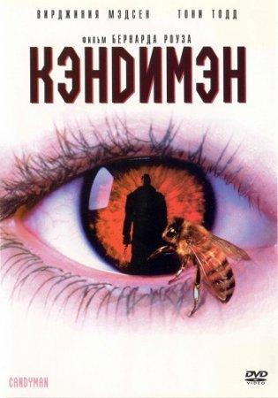 Кэндимэн / Candyman (1992) BDRip 720p